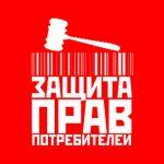 защита прав потребителей г. Троицк